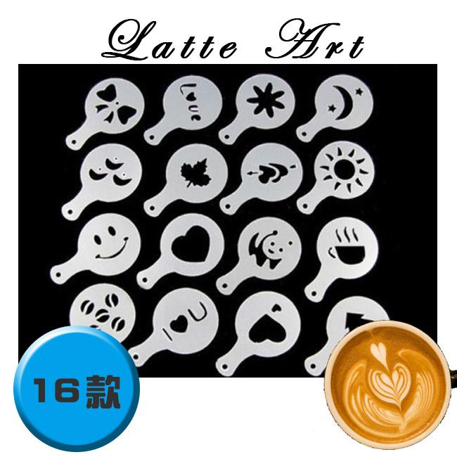 專業義式咖啡拉花模具16款套裝 花式拿鐵灑粉造型 烘培/噴花/糖粉篩/畫花/鏤空 蛋糕模具