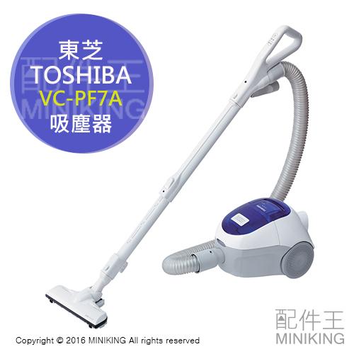 【配件王】 日本代購 一年保 TOSHIBA 東芝 VC-PF7A 吸塵器 集塵紙袋式 另 HC-VXF30P