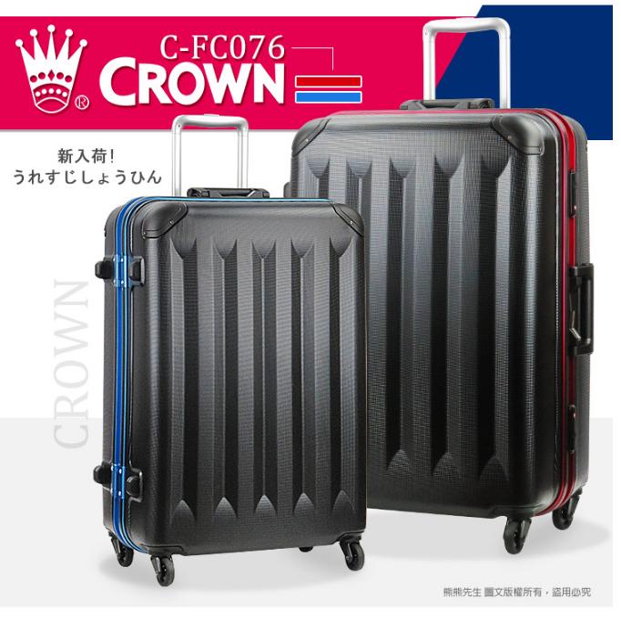《熊熊先生》2017特賣超值行李箱推薦款CROWN皇冠29吋旅行箱C-FC076彩框TSA鎖頂級日本製造靜音輪