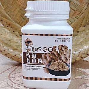 台灣常溫 薑博士 特級老薑粉 130g/包