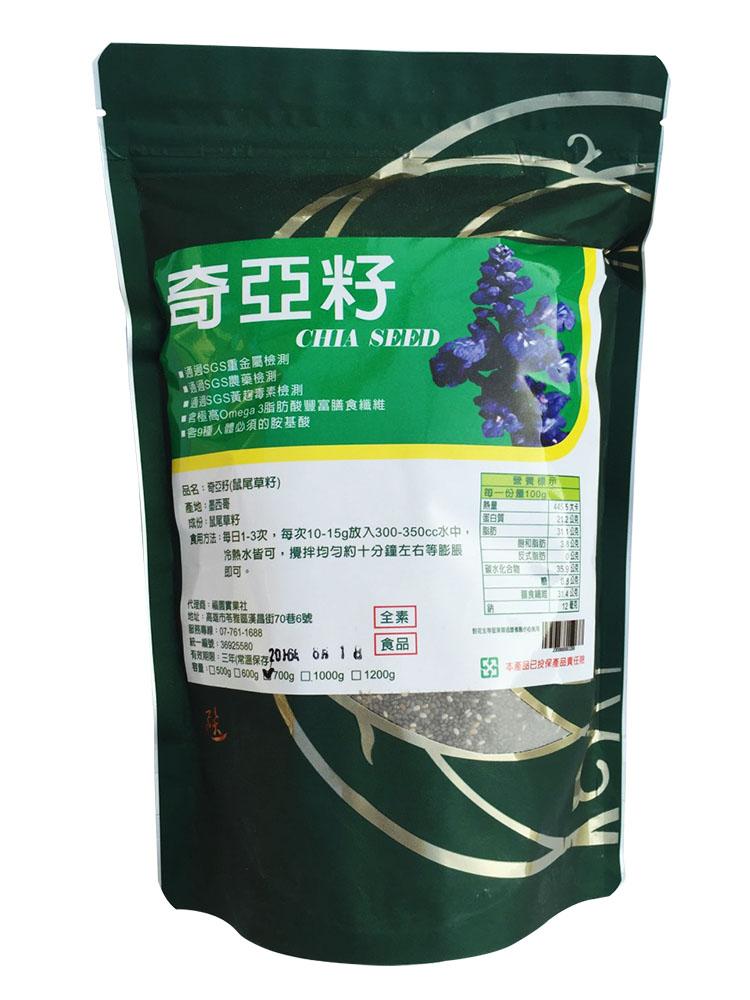 奇亞籽 Chia Seeds南美進口頂級 鼠尾草籽 /奇亞子/奇異籽 500g