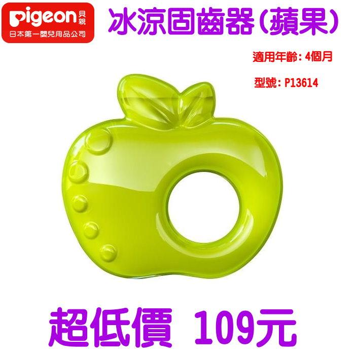 *美馨兒*貝親PIGEON 冰涼固齒器/冰涼咬咬玩具(蘋果)P13614 ~店面經營~