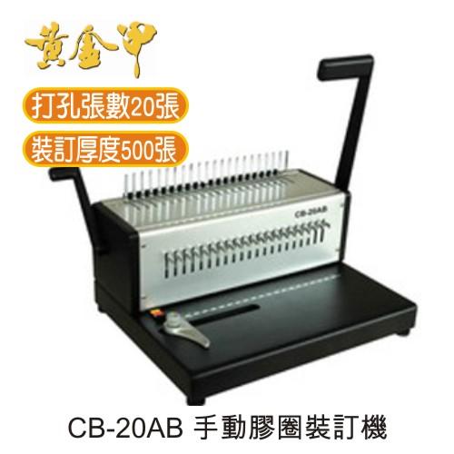 【免運/6期0利率】黃金甲 CB-20AB 手動膠圈裝訂機