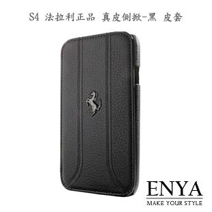 Samsung S4 法拉利正品 真皮側掀-黑 皮套 Enya恩雅(郵寄免運)