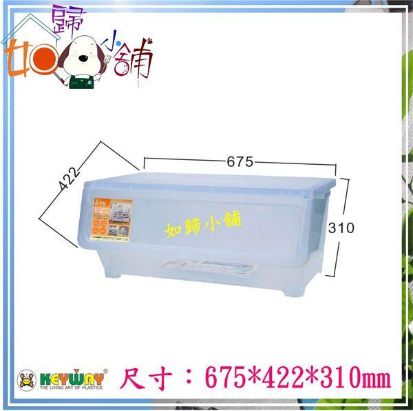 如歸小舖 KEYWAY LF-609 (特大)直取式收納箱