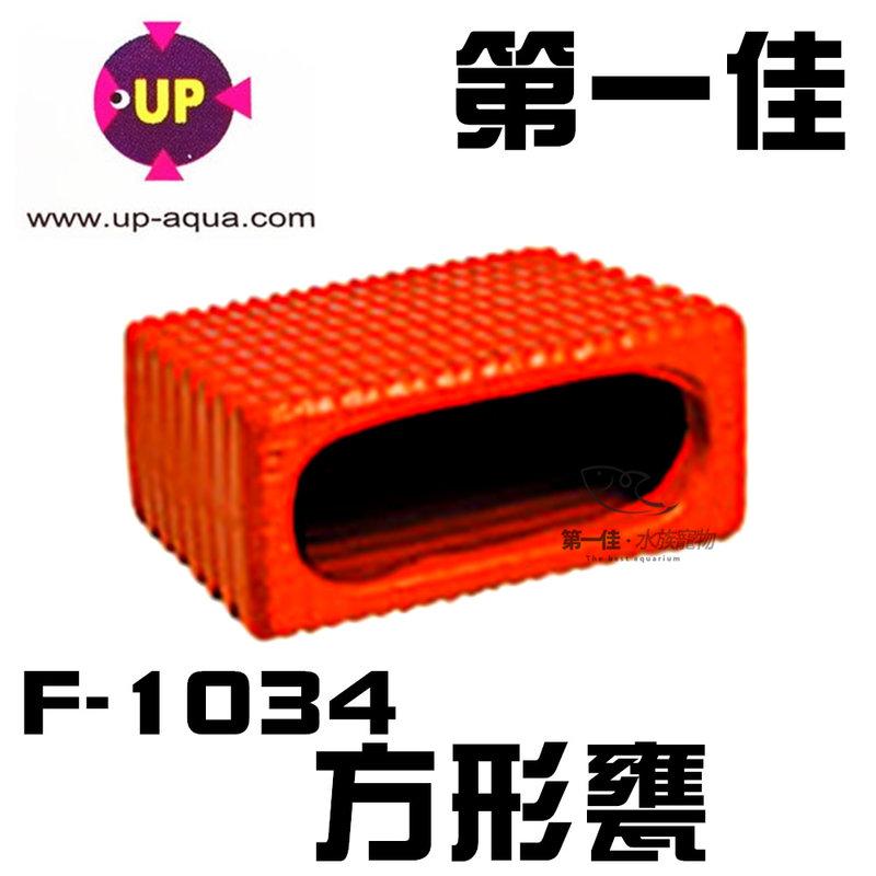 [第一佳 水族寵物] 台灣UP雅柏〔F-1034〕MF精緻陶瓷系列(紅磚)方形甕