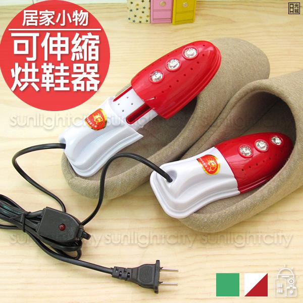 日光城。可伸縮烘鞋器,鞋子除濕防潮除臭殺菌烘乾機生活用品居家便利小物長度調整烘鞋機
