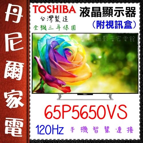 特販驚喜價【TOSHIBA 東芝】65吋120HZ高畫質數位液晶電視《65P5650VS》贈山水檯燈