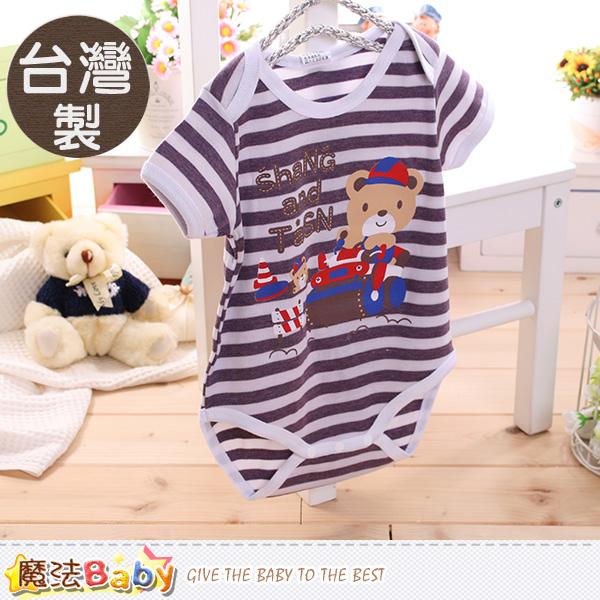 包屁衣 台灣製寶寶短袖連身衣 魔法Baby~k50192