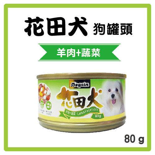 【力奇】花田犬狗罐頭-羊肉+蔬菜-80g-23元/罐 可超取(C201B12)