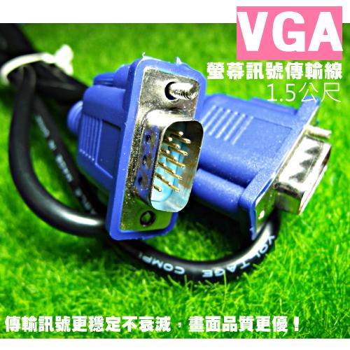 高雄監視器 全新 D-SUB VGA 15PIN 15針 公 對 公 雙磁環 螢幕線 視訊線 1.5米 1.5M