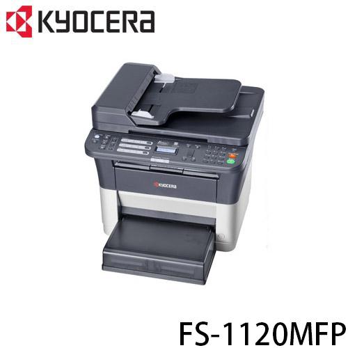 京瓷 KYOCERA FS-1120MFP A4多功能複合機