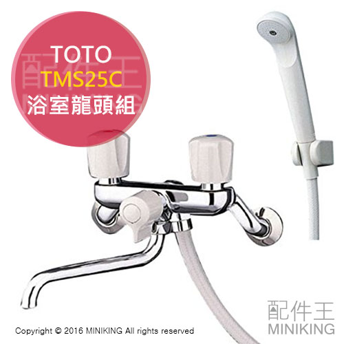 【配件王】現貨 日本代購 TOTO TMS25C 浴室水龍頭 淋浴龍頭 蓮蓬頭 溫控水龍頭 水龍頭 花灑
