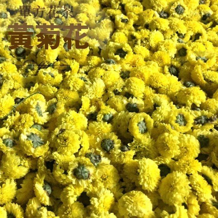台東黃菊花、菊花、花茶、 花果茶 1兩150元【正心堂花草茶】純正台灣產