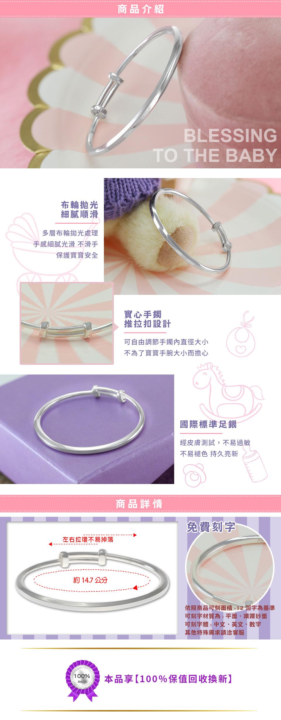 銀手鐲-銀手環-寶寶手環-手鐲推薦-彌月送禮-滿月禮