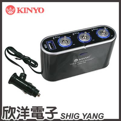 ※ 欣洋電子 ※ KINYO 車用三孔三切+USB輸出孔擴充點煙器 (CRU-18)