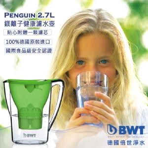 【BWT德國倍世】Mg2+鎂離子健康濾水壺 Penguin 2.7L-綠色(1壺1芯)