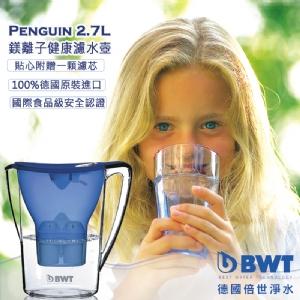 【BWT德國倍世】Mg2+鎂離子健康濾水壺 Penguin 2.7L-藍色(1壺1芯)