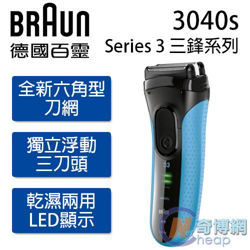 德國百靈 BRAUN 3040s 新 Series 3 三鋒系列 電動刮鬍刀 乾濕兩用【原廠公司貨】