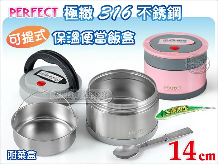 快樂屋?台灣製 PERFECT 極緻#316不鏽鋼保溫便當盒 14cm 附湯匙、菜盒 密封不漏/防熱鎖死 SGS檢驗合格