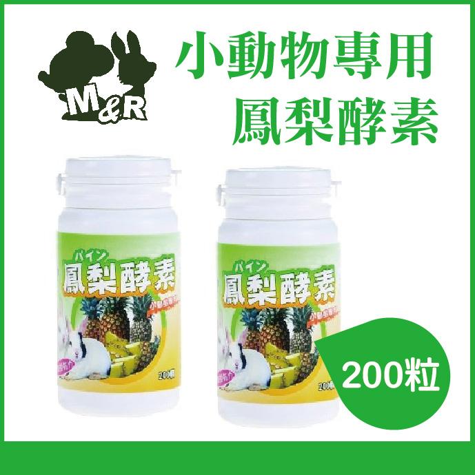 M&R小動物專用鳳梨酵素200粒