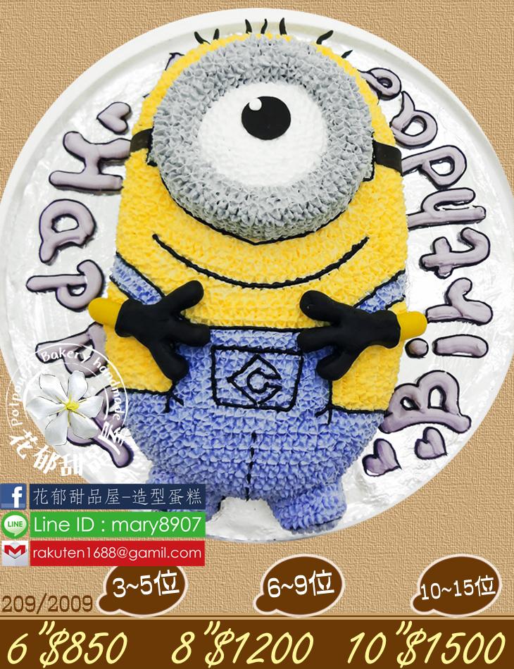 小小兵立體造型蛋糕-6吋-花郁甜品屋2009