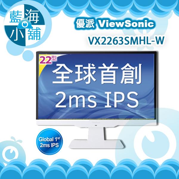 ViewSonic 優派 VX2263SMHL-W 22型IPS寬螢幕 電腦螢幕