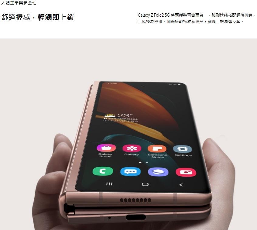 Galaxy Z Fold2 5G 將兩種裝置合而為一,弧形邊緣搭配超薄機身,手感極為舒適。側邊搭載指紋感應器,解鎖手機易如反掌。