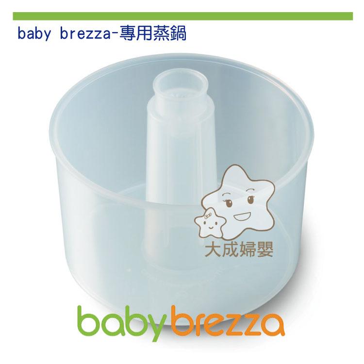 【大成婦嬰】美國 babybrezza 副食品料理機專用配件-蒸鍋 台灣總代理保固
