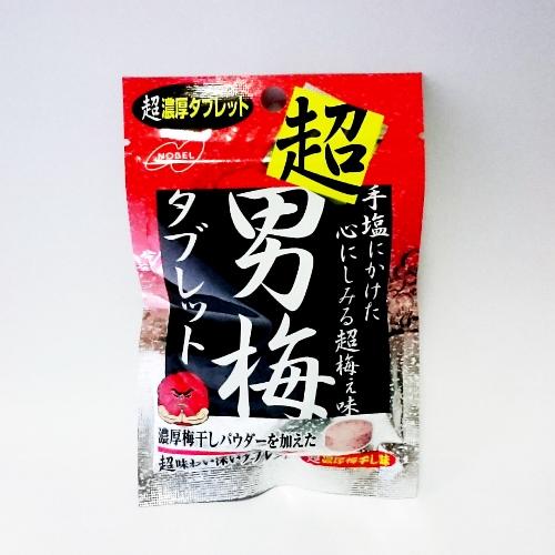 【橘町五丁目】超男梅錠(小袋)-30g