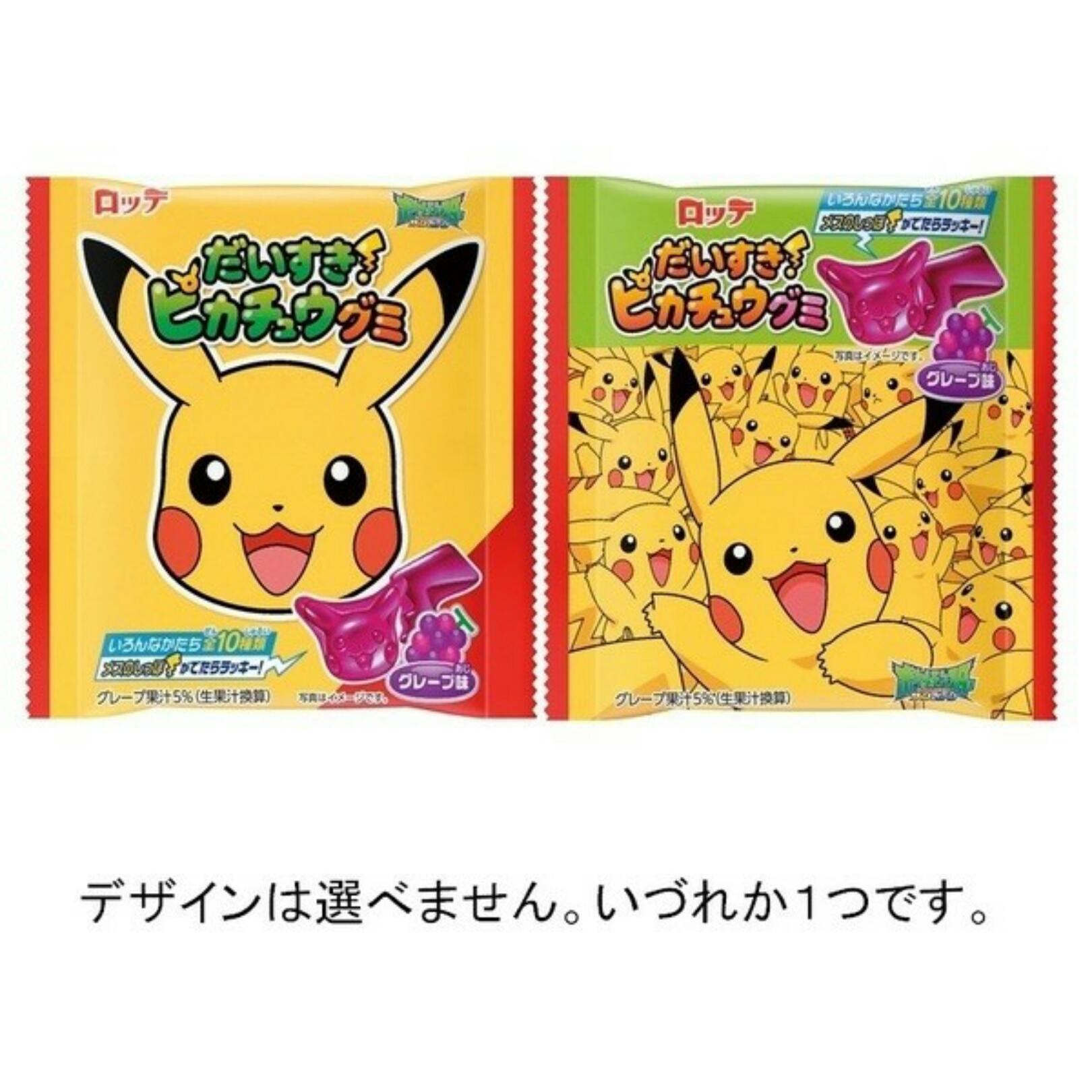 有樂町進口食品 日本樂天 熱搜手遊 寶可夢 神奇寶貝 皮卡丘造型葡萄軟糖 J30 49779134