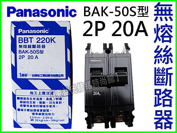 【東益氏】國際牌Panasonic無熔絲開關 BH2P20A 5KA 《BAK-50S型BBT220K台製》無熔絲斷路器