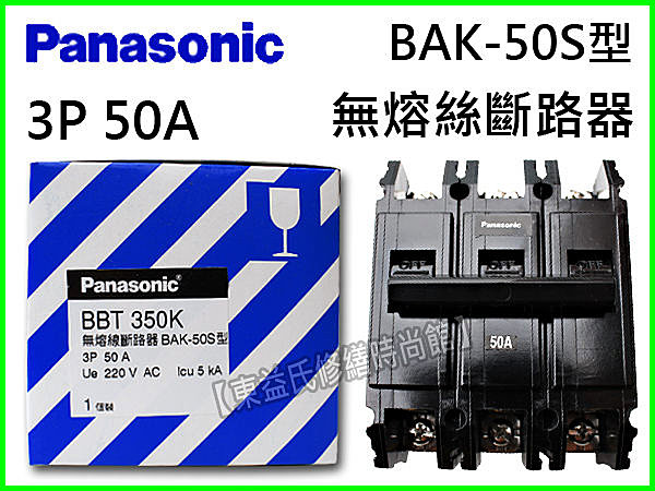 【東益氏】國際牌Panasonic無熔絲開關 BH3P50A 5KA 《BAK-50S型BBT350K台製》無熔絲斷路器