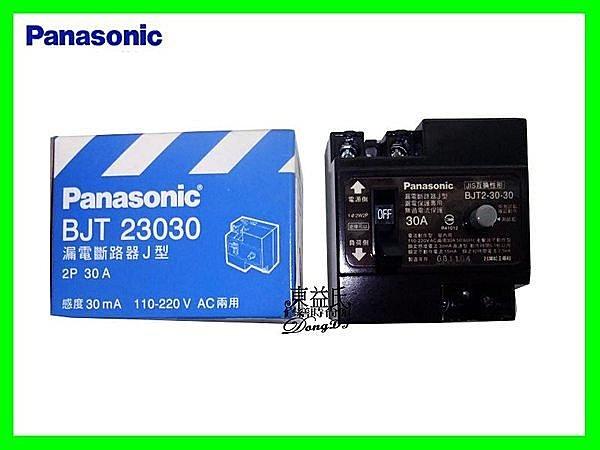 【東益氏】Panasonic國際牌2P30A漏電斷路器BJY23030《110V / 220V 通用》另售無熔絲斷路器