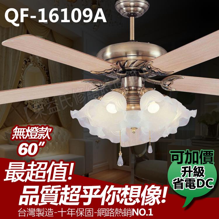 QF-16109A 60吋藝術吊扇 古銅-楠木 無燈款 可升級省電DC【東益氏】售通風扇 各尺寸藝術吊扇