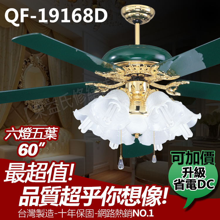 QF-19168D 60吋藝術吊扇 維多利亞-茉綠 無燈款 可升級省電DC【東益氏】售通風扇 各尺寸吊扇