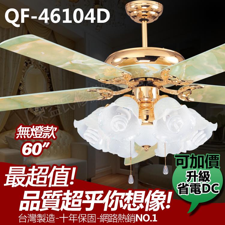 QF-46104D 60吋藝術吊扇 青玉石 無燈款 可升級省電DC【東益氏】售通風扇 各尺寸藝術吊扇