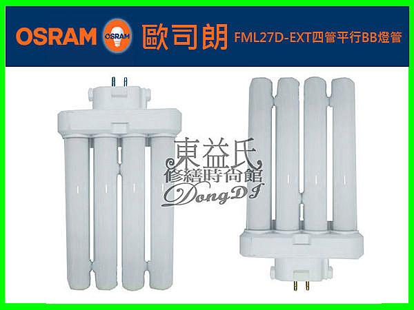 【東益氏】OSRAM歐司朗FML27D-EXT四管平行BB燈管 多規格 歡迎詢問 另售飛利浦 東亞 省電燈泡 LED燈泡