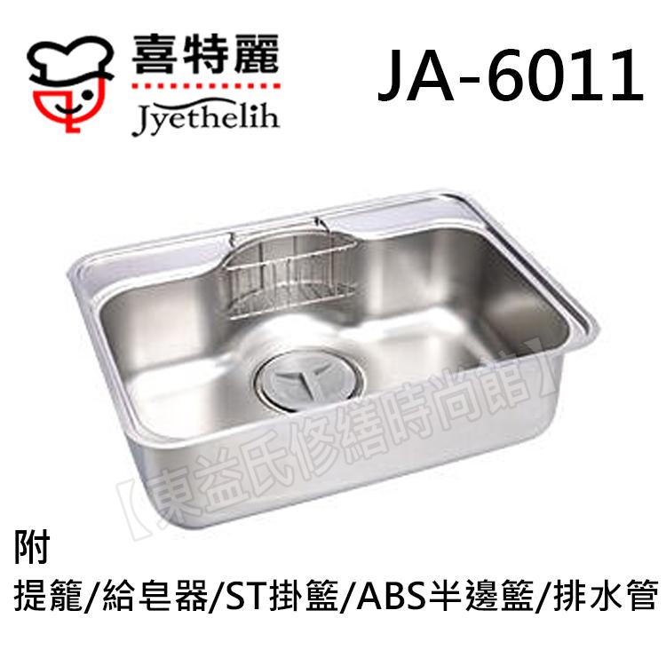 JT-A6011喜特麗 單槽型 不鏽鋼水槽 附大提籠 給皂器 ST掛籃 洗菜籃 排水管【東益氏】售電器材料