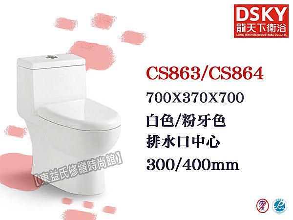 【東益氏】DSKY龍天下CS863 / CS864虹吸式單體馬桶 另售免治馬桶座 電熱水器 通風扇