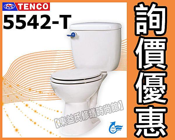 【東益氏】TENCO電光牌SC5542-T二段式沖水馬桶 省水馬桶 另售 ALEX電光牌 TENCO電光牌 和成 凱撒 TOTO 馬桶 溫水洗淨馬桶座 單體馬桶