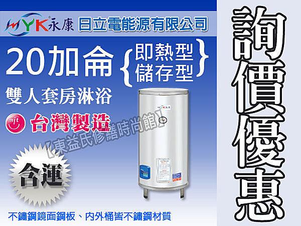 【東益氏】永康日立電標準型儲存式儲備式20加侖EH-20電熱水器 電能熱水器 售電光牌 怡心牌 鴻茂 和成 櫻花 林內