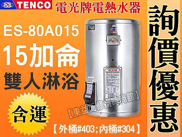 【東益氏】TENCO電光牌ES-80A015貯備型耐壓式電能熱水器 15加侖另售 怡心牌 鴻茂 林內 櫻花 亞昌 龍天下 永康日立電 衛浴設備