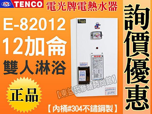 【東益氏】TENCO電光牌E-82012電能熱水器(掛式) 另售 怡心牌 鴻茂 林內 櫻花 亞昌 龍天下 永康日立電 衛浴設備