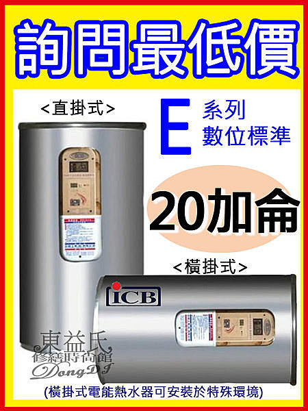 【東益氏】亞昌【E系列數位標準型】20加侖儲存式電熱水器EH-20(單相)另售電光TENCO 怡心牌 鴻茂 和成 櫻花 亞昌 龍天下 永康日立電 衛浴設備 林內