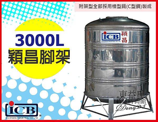 穎昌藍標3000L不鏽鋼水塔槽型鋼3噸不銹鋼【東益氏】售亞昌穎昌鴻茂歡迎詢價