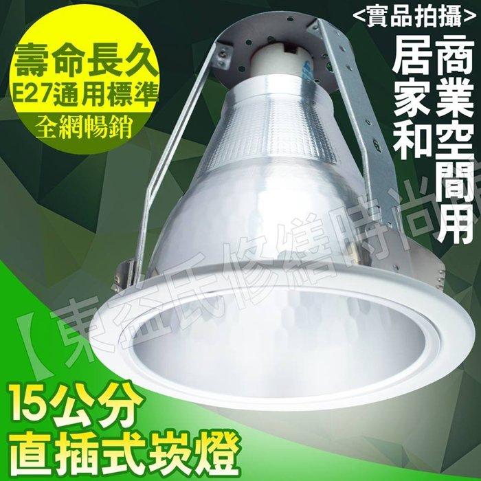 【東益氏】直插式崁燈 《15公分規格、不加玻、適用E27燈頭》崁燈 另售LED崁燈 橫插加玻崁燈 雲彩燈 LED燈泡