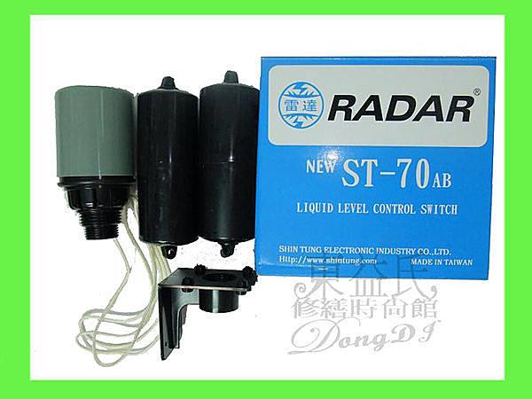【東益氏】雷達牌 ST-70 AB液面控制器(水塔專用)~~水位自動開關、自動浮球開關~