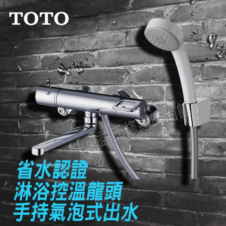 TOTO TMGG40E 淋浴用控溫龍頭【東益氏】售 凱薩臉盆龍頭 三角牌 戶外龍頭 衛浴配件