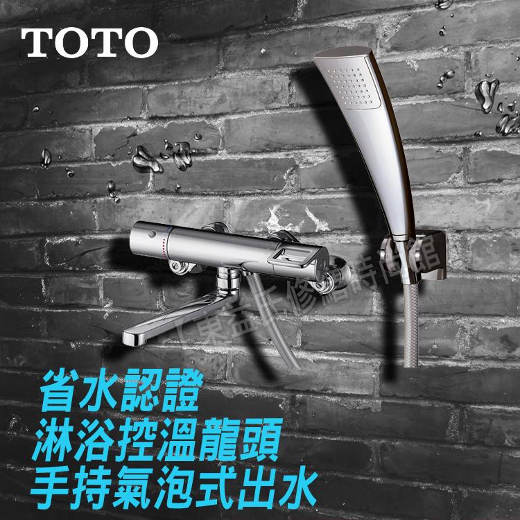 TOTO TMGG40ECR 淋浴用控溫龍頭【東益氏】售 凱薩臉盆龍頭 三角牌 戶外龍頭 衛浴配件